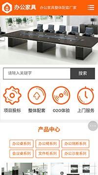 预览办公用品网站模板的手机端-模板编号:2203