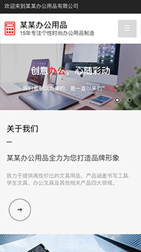 预览办公用品网站模板的手机端-模板编号:2190
