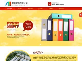 预览办公用品网站模板的PC端-模板编号:2177