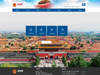 预览其他 网站模板的PC端-模板编号:2786