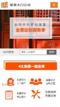 预览其他 网站模板的手机端-模板编号:2781