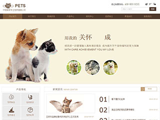 预览宠物网站模板的PC端-模板编号:319