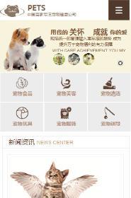 预览宠物网站模板的手机端-模板编号:319