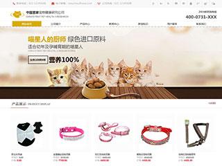 预览宠物网站模板的PC端-模板编号:322