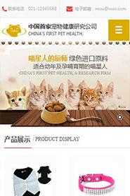 预览宠物网站模板的手机端-模板编号:322
