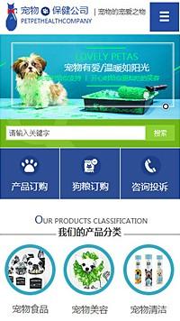 预览宠物网站模板的手机端-模板编号:315