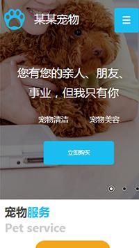 预览宠物网站模板的手机端-模板编号:313