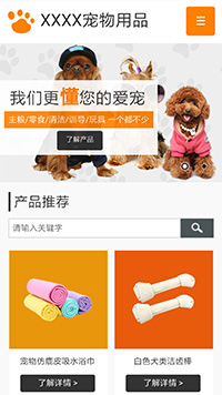 预览宠物网站模板的手机端-模板编号:325