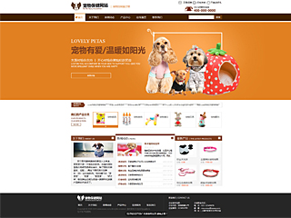 预览宠物网站模板的PC端-模板编号:318