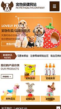 预览宠物网站模板的手机端-模板编号:318