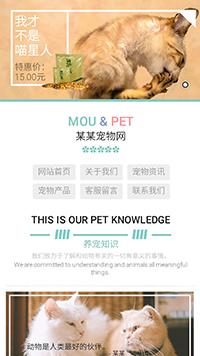 预览宠物网站模板的手机端-模板编号:329