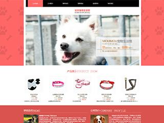 预览宠物网站模板的PC端-模板编号:320