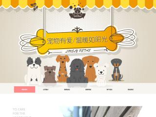 预览宠物网站模板的PC端-模板编号:331