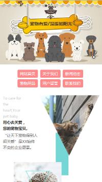 预览宠物网站模板的手机端-模板编号:331