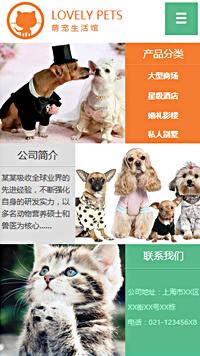 预览宠物网站模板的手机端-模板编号:336