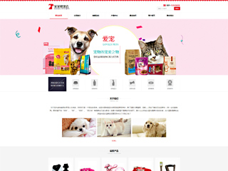 预览宠物网站模板的PC端-模板编号:314