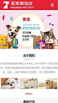预览宠物网站模板的手机端-模板编号:314