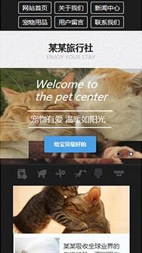 预览宠物网站模板的手机端-模板编号:312