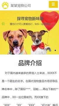 预览宠物网站模板的手机端-模板编号:321