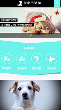 预览宠物网站模板的手机端-模板编号:330