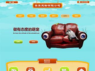预览宠物网站模板的PC端-模板编号:310