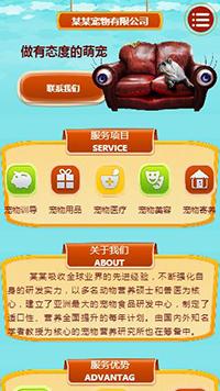 预览宠物网站模板的手机端-模板编号:310