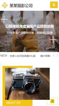 预览摄影/冲印网站模板的手机端-模板编号:2225