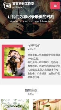 预览摄影/冲印网站模板的手机端-模板编号:2240