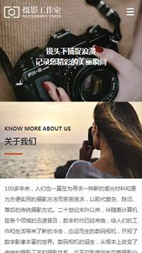 预览摄影/冲印网站模板的手机端-模板编号:2223