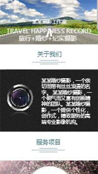 预览摄影/冲印网站模板的手机端-模板编号:2222