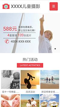 预览摄影/冲印网站模板的手机端-模板编号:2247