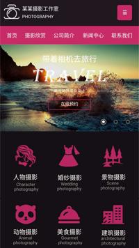 预览摄影/冲印网站模板的手机端-模板编号:2220