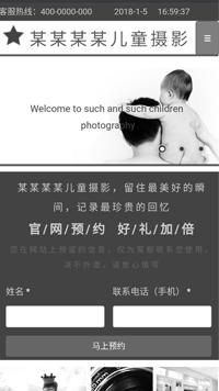 预览摄影/冲印网站模板的手机端-模板编号:2231