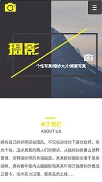 预览摄影/冲印网站模板的手机端-模板编号:2237
