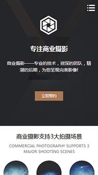 预览摄影/冲印网站模板的手机端-模板编号:2224