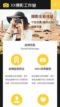 预览摄影/冲印网站模板的手机端-模板编号:2226