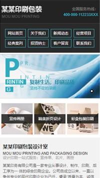 预览印刷/包装网站模板的手机端-模板编号:2284