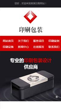 预览印刷/包装网站模板的手机端-模板编号:2260