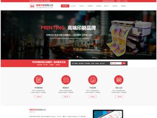 预览印刷/包装网站模板的PC端-模板编号:2271