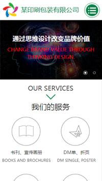 预览印刷/包装网站模板的手机端-模板编号:2289