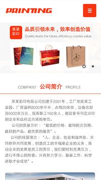 预览印刷/包装网站模板的手机端-模板编号:2281
