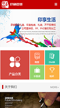 预览印刷/包装网站模板的手机端-模板编号:2279