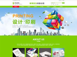 预览印刷/包装网站模板的PC端-模板编号:2287