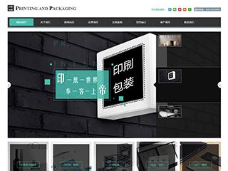 预览印刷/包装网站模板的PC端-模板编号:2291