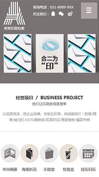 预览印刷/包装网站模板的手机端-模板编号:2288
