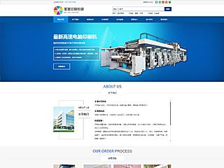预览印刷/包装网站模板的PC端-模板编号:2274