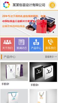 预览印刷/包装网站模板的手机端-模板编号:2273