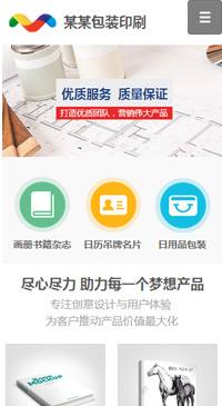 预览印刷/包装网站模板的手机端-模板编号:2295