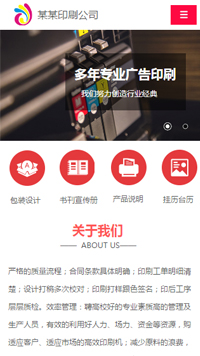 预览印刷/包装网站模板的手机端-模板编号:2285