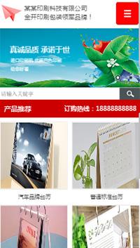预览印刷/包装网站模板的手机端-模板编号:2270